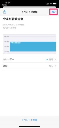【LINE】イベントをカレンダーアプリに登録する