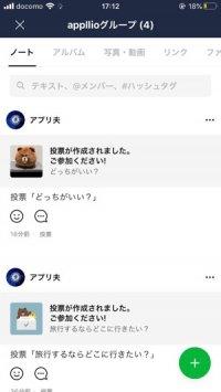 【LINEアンケート】グループに途中参加した場合