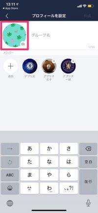 【LINE】グループトーク新規作成