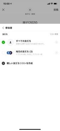 【LINE リレー機能】参加者・通知・期間を設定