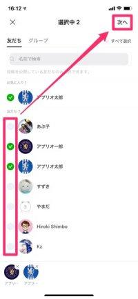 【LINE リレー機能】公開範囲の設定