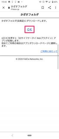 【モバイルTカード】おサイフケータイタイプの登録方法