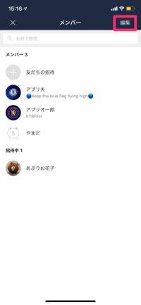 【LINE】グループのメンバーを退会させる