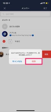 【LINE】招待をキャンセルする