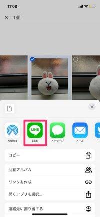 【LINE】アプリから写真を共有する(Googleフォト)