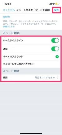 【Twitter】キーワードをミュートする