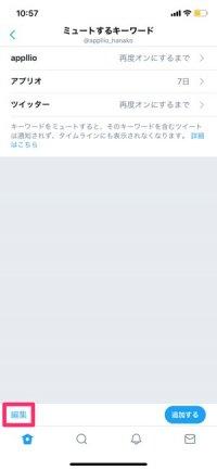 【Twitter】キーワードのミュートを解除する