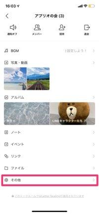 【LINE】トークルームの背景画像を変更する