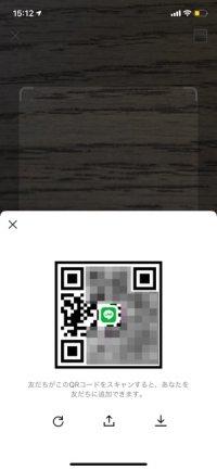 【LINE】ブロック削除した友だちを再追加(QRコード)