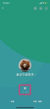 【LINE】未参加メンバーの招待をキャンセル