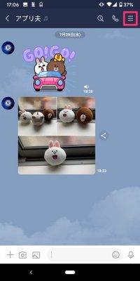 【LINE】アルバムのキャッシュを削除(Android)
