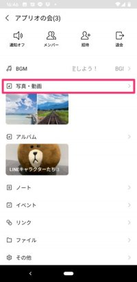 【LINE】退会前にメッセージや写真をKeepに保存