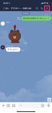 【LINE】トークから退出する方法