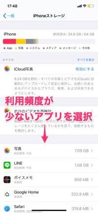 【LINE】ストレージの空き容量を確保する(iPhone)