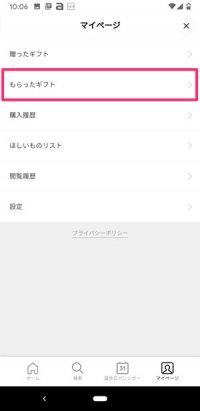 【LINEブロック】LINEギフト(通知)