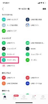 【LINEクーポン】マイクーポン