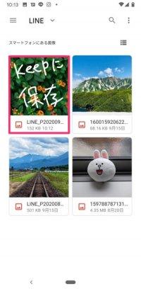 【LINE Keep】端末の保存先(Android)