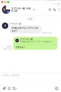 【LINE】リプライの使い方(PC)