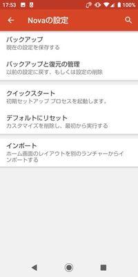 【ホームアプリおすすめ】Nova Launcher
