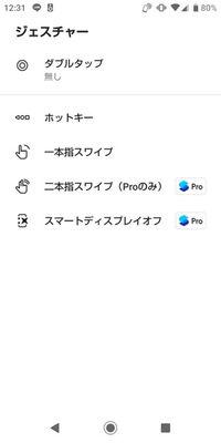【ホームアプリおすすめ】スマートランチャー