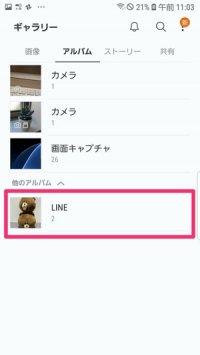 Line 写真 保存 先