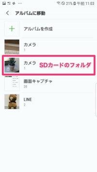 【LINE】写真の保存先(SDカード)