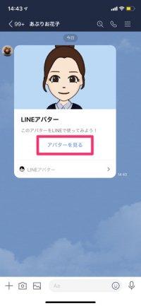 【LINEアバター】友だちと共有