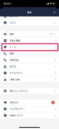 【LINE Facebookログイン】トーク履歴のバックアップ(iOS)