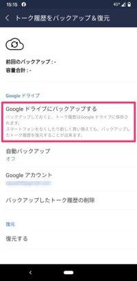 【LINE Facebookログイン】トーク履歴のバックアップ(Android)