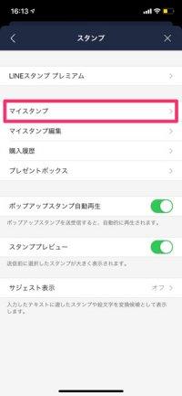 【LINE Facebookログイン】スタンプ復元