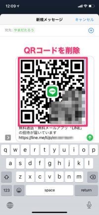 【LINE】招待用SMSのQRコードを削除