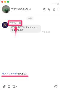 【LINEメンション】使い方(PC版LINE)