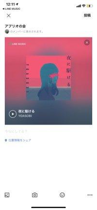 【LINE ノート】LINE MUSICの楽曲を投稿