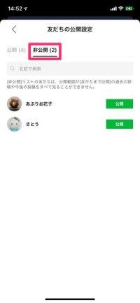 【LINE】タイムラインの公開範囲