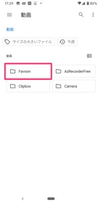 【Twitter動画保存】ふぁぼーん(ファイルアプリを確認)