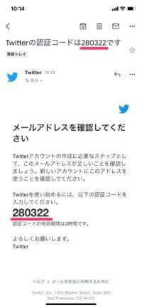【Twitter複数アカウント作成】認証コード