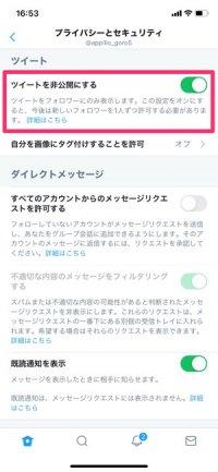 【Twitter複数アカウント作成】アカウント非公開(iOS/Android)