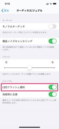 【iPhoneの通知】LEDフラッシュ