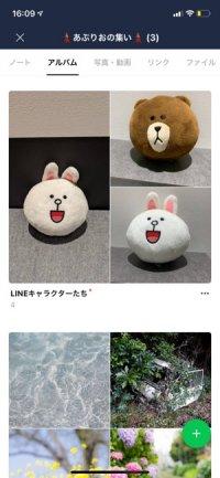 【LINE】写真・動画にスタンプを貼り付け(アルバム保存時)