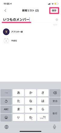 【LINE】タイムラインの公開範囲設定