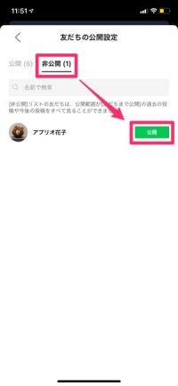 【LINE】タイムラインの公開設定