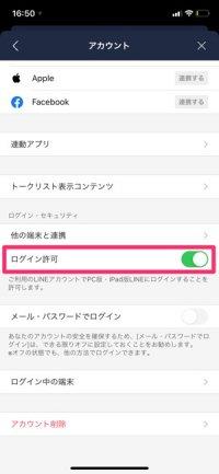 【LINE】別端末のログインを許可