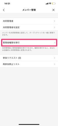 【LINE】オープンチャット退会(管理者) 管理者権限を移行