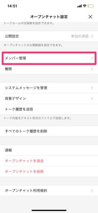 【LINE】オープンチャット退会(管理者) メンバー管理