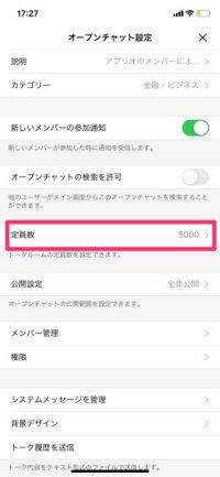 【LINEオープンチャット】トークルームの定員数を設定する