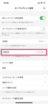 【LINEオープンチャット】参加コード設定