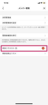 【LINEオープンチャット】参加の承認(リクエストを承認)