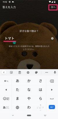 【LINEオープンチャット】参加の承認(リクエストを申請)