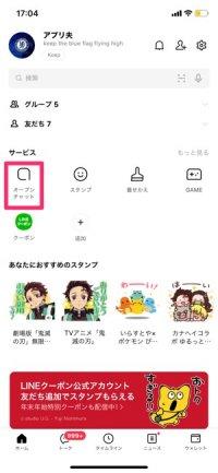【LINEオープンチャット】プロフィール名変更(新規作成時)