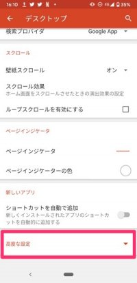 Android 機能制限 ランチャーアプリ